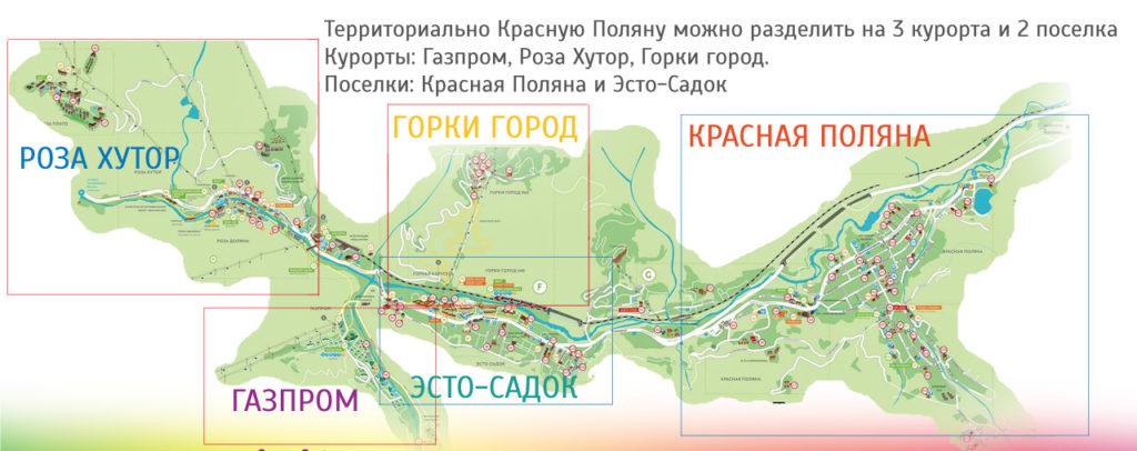Красная поляна карта курорта