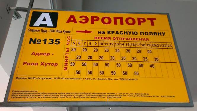 Расписание-автобуса-до-Красной-поляны