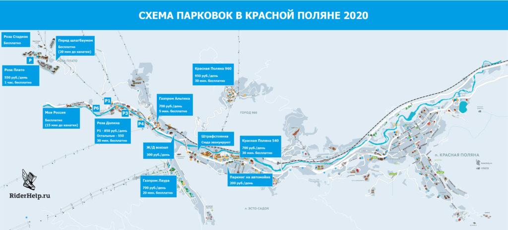 Парковки на курортах «Красная Поляна», «Роза Хутор», «Газпром»