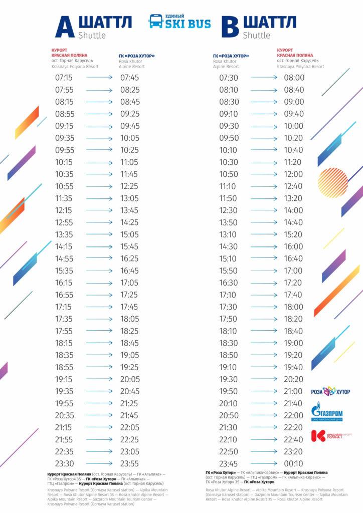Расписание автобусов между курортами