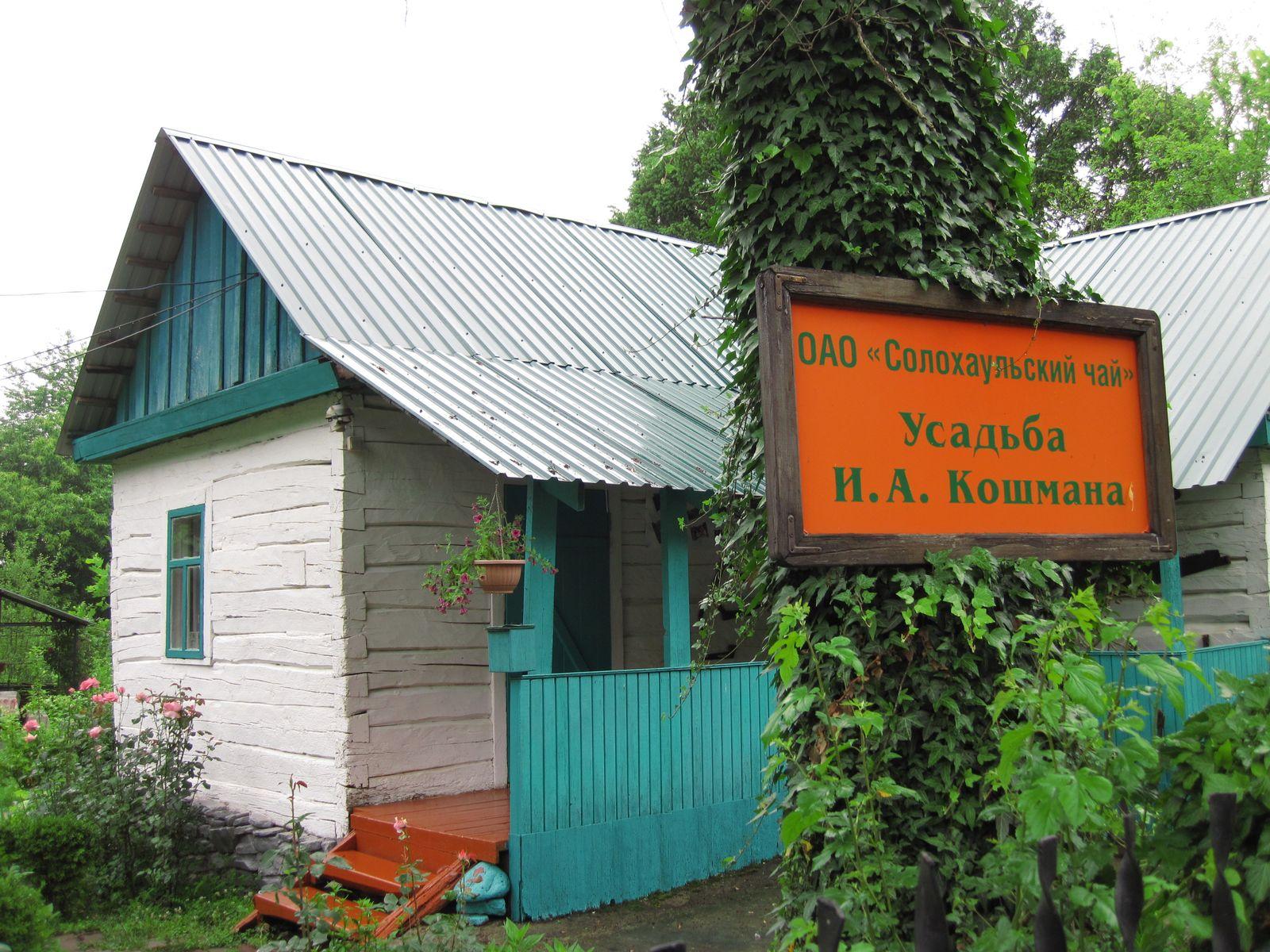 Дом-усадьба Иуды Кошмана