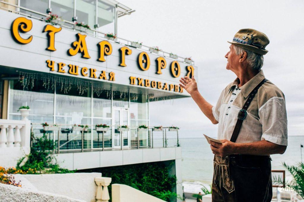 ресторан сочи старгород